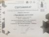 Сертификат-победителям