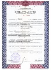 sv-vo-ob-akkreditatsii_000