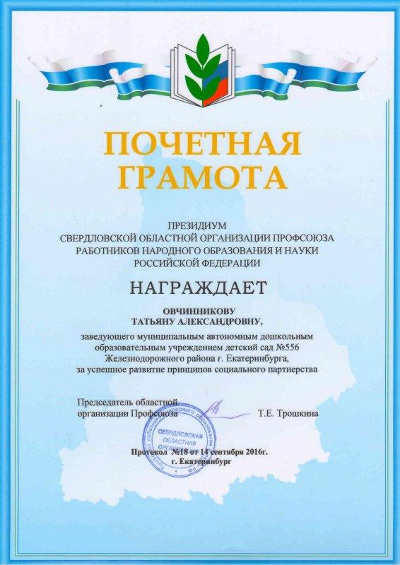 Почетная грамота Свердловской областной организации профсоюза, 2016 г.