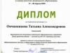 Диплом Участника Международного форума, г. Казань, 2018 г.