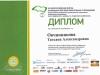 Диплом участника всероссийской конференции г. Москва, 2012г.