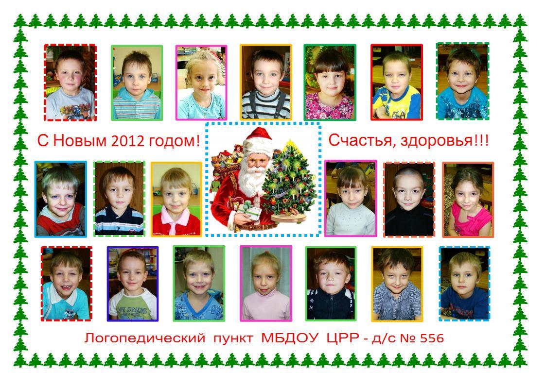 mygroup-2011-2012