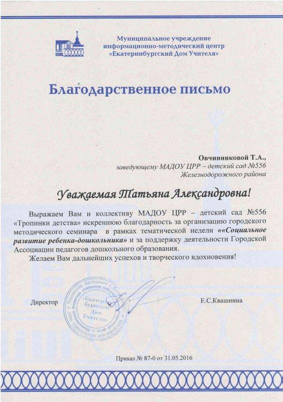 Благодарственное письмо Екатеринбургский Дом учителя, 2016 г.