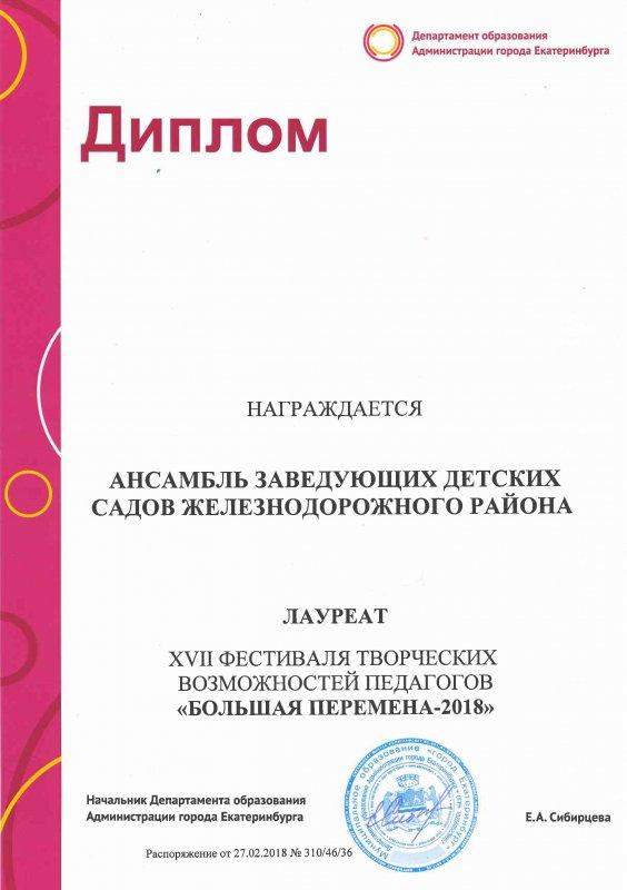 Диплом Департамента образования города Екатеринбурга, 2018 г.