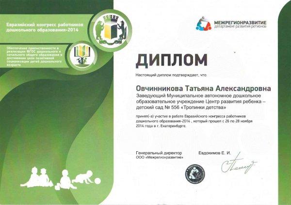 Диплом участника Евразийского конгресса работников образования, 2014г.