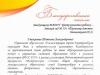 Благодарственное письмо Управления образования города Екатеринбурга, 2015 г.