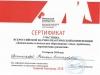 СЕртификат участника Всероссийской НПК, г. Нижний Новгород, 2018 г.