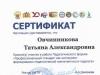 Сертифкат участника Педагогического форума, г. Екатеринбург, 2018 г.